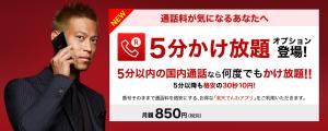 【2月29日まで】DTI SIMで3GBプラン『半年タダでお試し!キャンペーン』実施中。再び先着5000名!急げ!