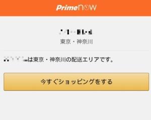 amazon prime now プライムナウ