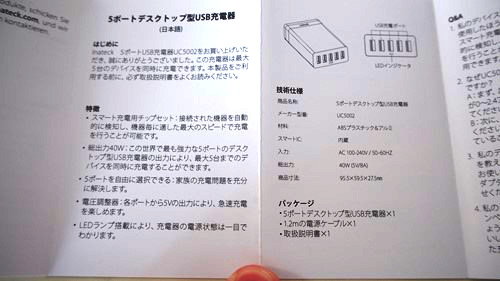 『Inateck 40W 5ポート USB充電器』レビュー