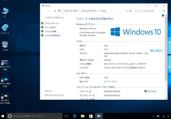 Cube iWork10 Flagship レビュー 日本語化
