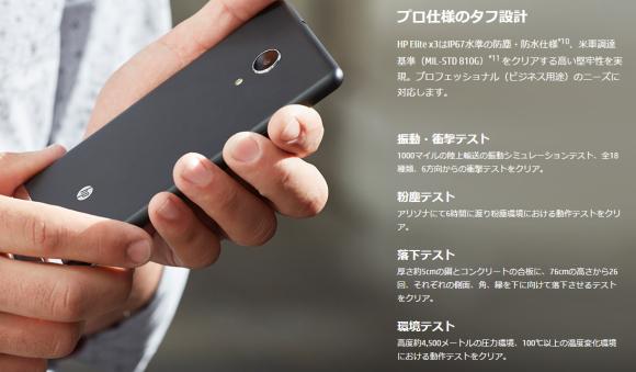 HP Elite x3 日本発売