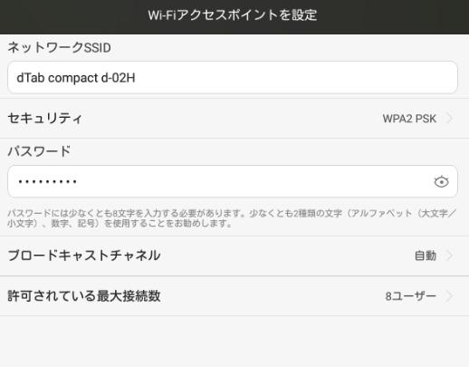 dtab Compact d-02H 格安SIM
