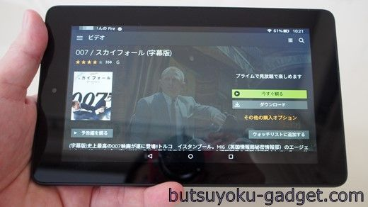 googleplay_install_for_fire_tablet