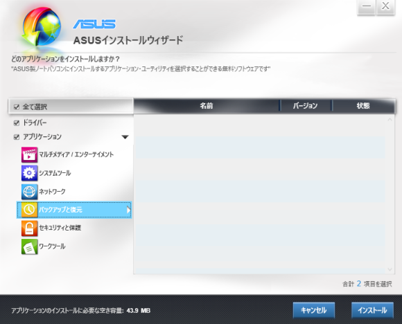 x205ta_asus_install_wiz