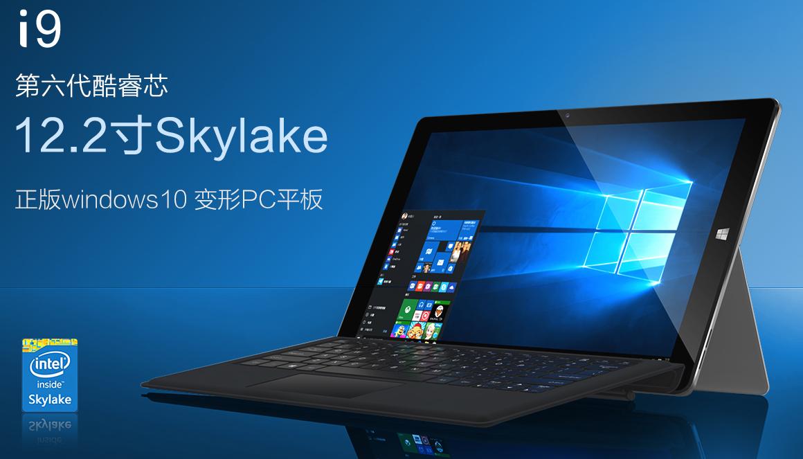 Surface Pro4クローン12.2インチタブレット『Cube i9』 ~中華PCもSkylake+Core Mで本気出してみた