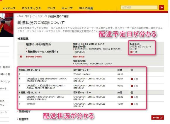 GearBest 発送 トラッキング