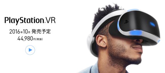 『PlayStation VR(PSVR)』発売決定! 2016年9月に44,980円!これは買うしかない
