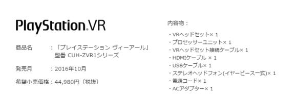 PlayStation VR(PSVR)