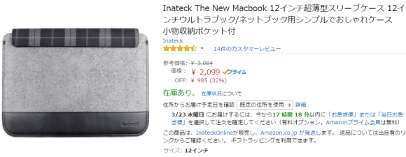 Inateck The New Macbook 12インチ超薄型スリーブケース クーポン