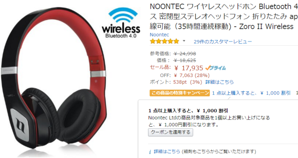 Noontec ZORO II wireless レビュー クーポン