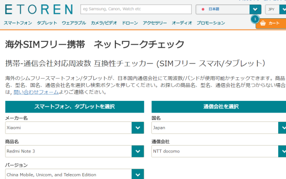 Etoren network