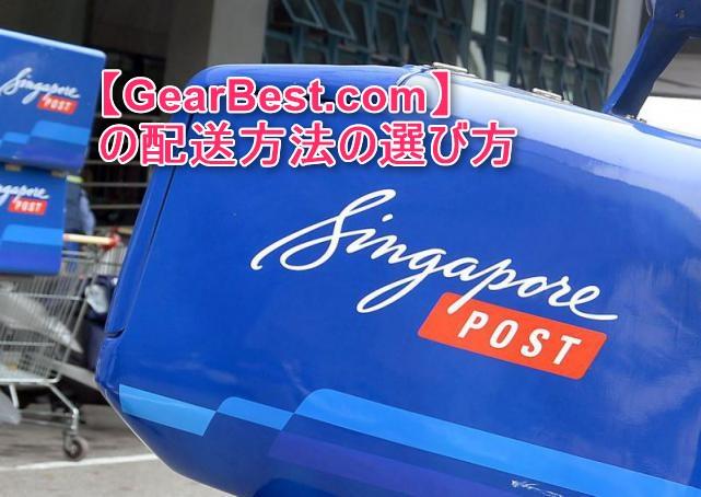GearBestの輸入方法~配送方法はどれを選べはいい?メリットデメリット考えて見た