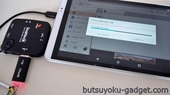 Inateck マルチ OTG&USB3.0ハブアダプタ レビュー