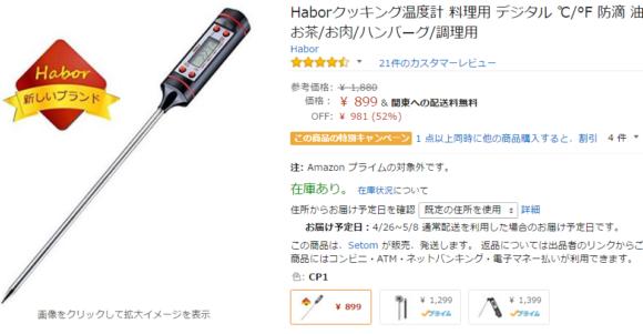 habor キッチン温度計 サーモメーター