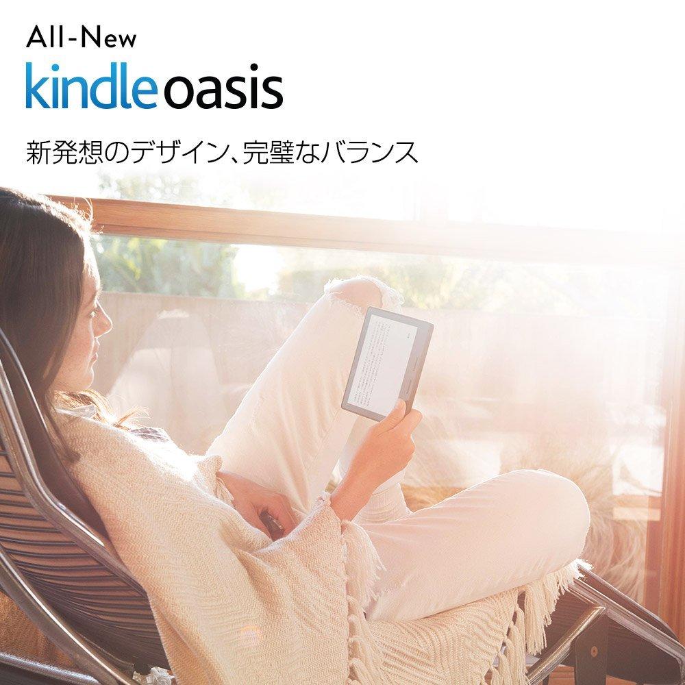 Amazon「Kindle Oasis」発表! 電子書籍は好きだがこれは要らないわけ