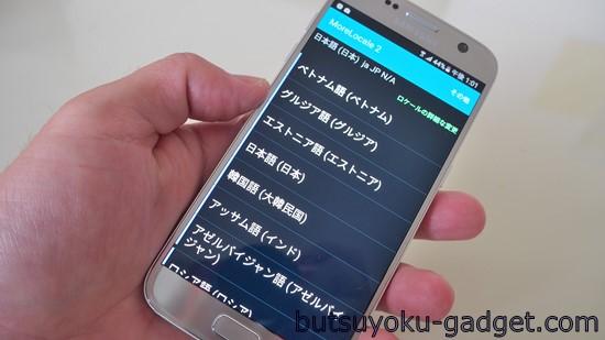 Galaxy S7 レビュー 日本語化