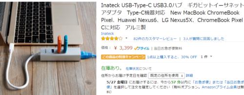 Inateck USB-Type-C USB3.0ハブ ギガビットイーサネットアダプタ Type-C機器対応