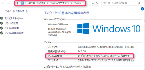windows10 64bit 32bit