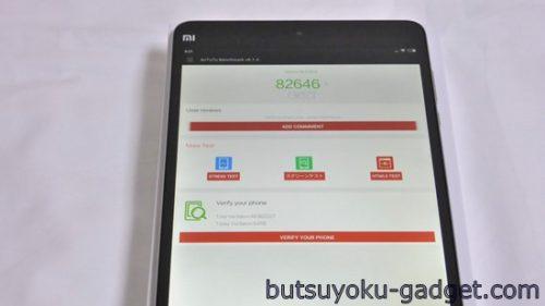 Xiaomi MiPad 2 レビュー AnTuTu