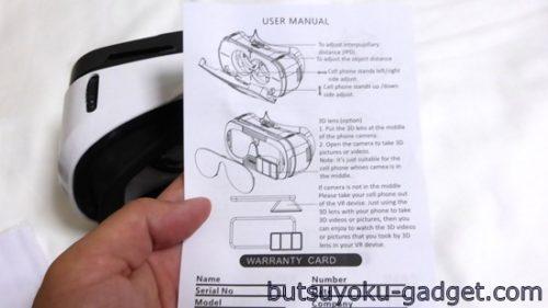 SoundSOUL 3D VR ゴーグル レビュー