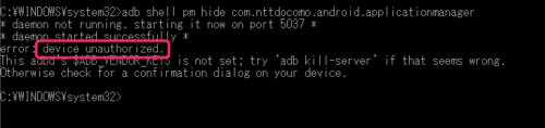 ドコモの白ロム端末で『アップデート確認失敗』を表示させない方法