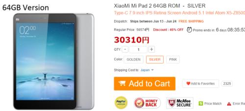 XiaoMi Mi Pad 2 64GB
