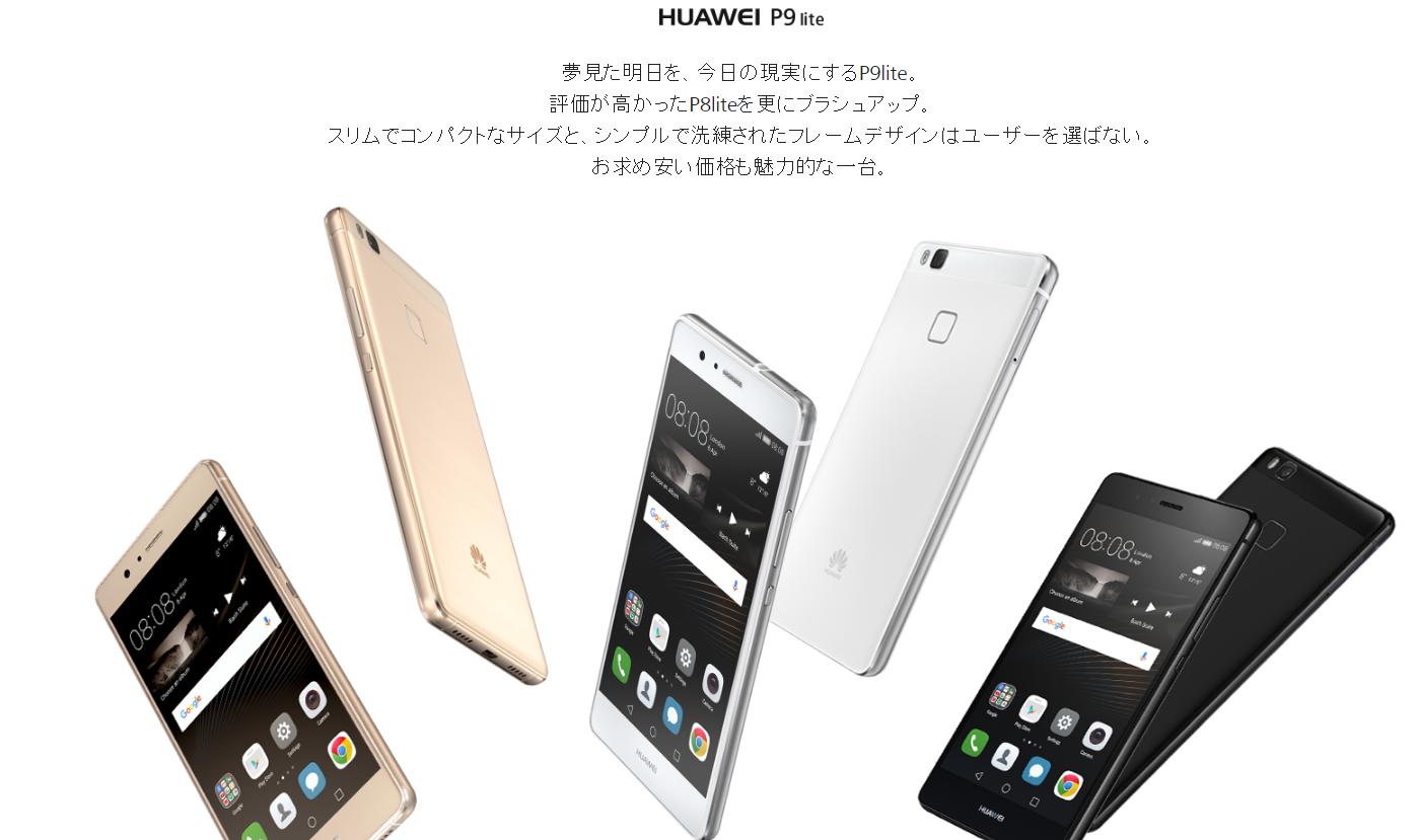 HUAWEIミドルスペックなのに価格は29,800円の『HUAWEI P9 lite』発売! ローエンドスマホの概念を変えそうな1台