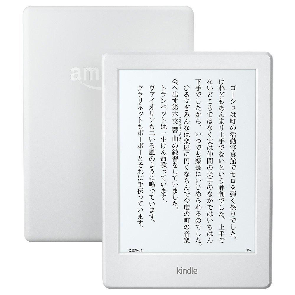 2016年版 『New Kindle』が発売! カラー追加/軽量化で4,980円~!新旧Kindleスペック比較も!