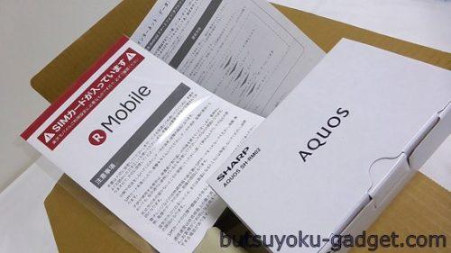 【第1回実機レビュー】楽天モバイルでシャープ『AQUOS SH-RM02』買ってみた!外観チェック~初期セットアップしてみた