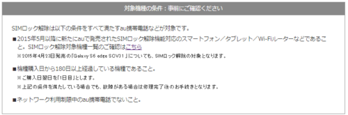 mineo VoLTE SIM TORQUE G02 SIMロック解除