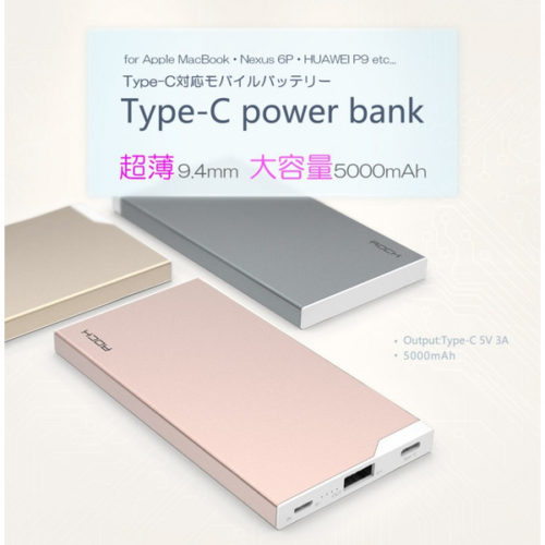 Rock / Type-C対応モバイルバッテリー 5000mAh
