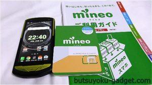 【後編】TORQUE G02をSIMロック解除して格安SIM(MVNO)で運用するには~mineo VoLTE SIMのセッティング方法