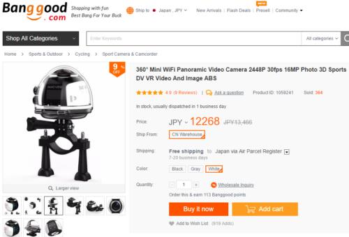 360 Camera ANPro Banggood