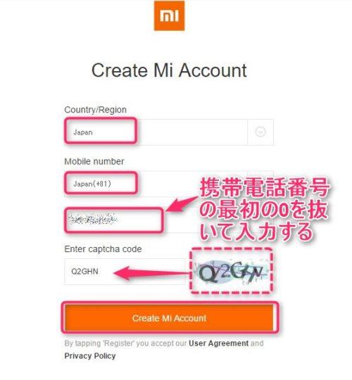Mi Account Miアカウント 取得 方法