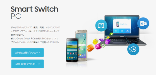Smart Switch Samsung