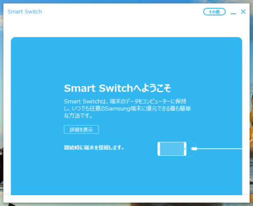 Smart Switch PC Samsung