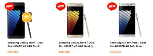 Galaxy Note7 safe version