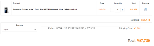 Galaxy Note7 safe version 価格