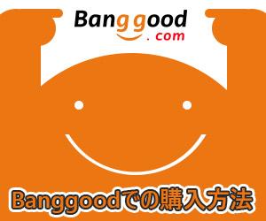 Banggood-linhao-300x250-14