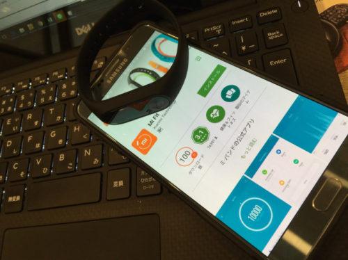 【実機レビュー#2】Xiaomiの活動計『Mi Band2 』レビュー! Miアカウントを作成してMi Fitと連携する編