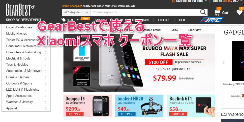 【セールより安くなるXiaomiスマホクーポン】海外ガジェット通販サイト『GearBest』で使えるクーポンコード一覧