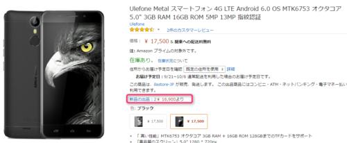 Ulefone Metal 実機レビュー