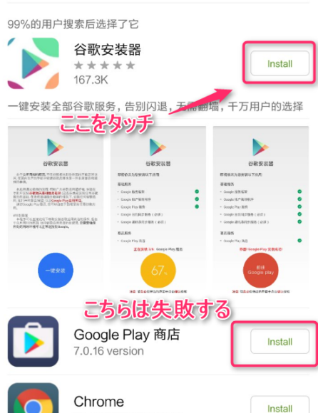 デュアルレンズカメラ搭載『Xiaomi Redmi Pro』 Google Play インストール方法