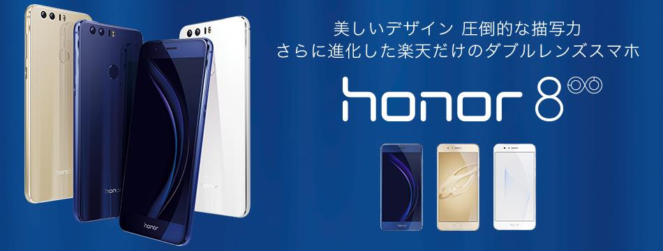 【1万円引きの32,800円に!】HUAWEIの5.2インチデュアルレンズカメラSIMフリー『HUAWEI honor 8』発売! 日本では楽天モバイル独占販売