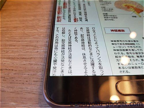 Galaxy Note7 電子書籍