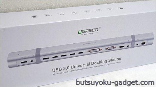 ノートPCがデスクトップPCのように使える『Ugreen USB 3.0 デュアル ディスプレイ ユニバーサル ドッキングステーション』レビュー!