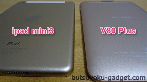 Onda V80 Plus 実機レビュー iPad mini 比較