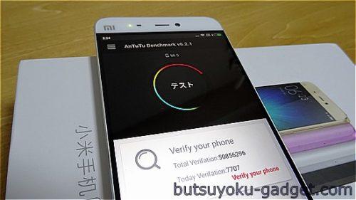 Xiaomi Mi5 実機レビュー AnTuTu