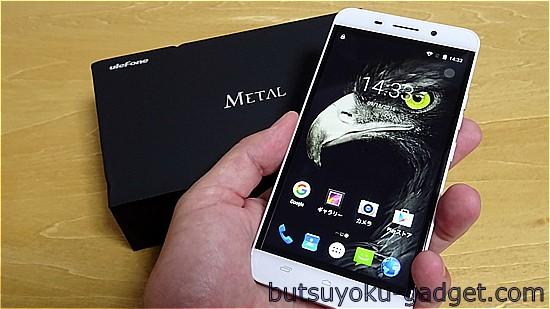 【実機レビュー:前編】1万円台のメタルボディスマホ『Ulefone Metal』 開梱~外観チェック編