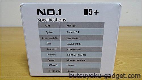 No.1 D5+ 実機レビュー